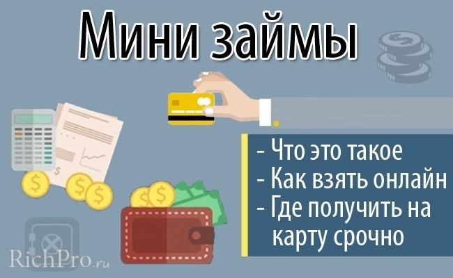 Мини займы онлайн на карту срочно - МФО дающие минизаймы круглосуточно