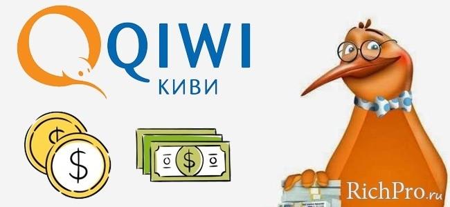 Срочные мини займы онлайн на Киви кошелек