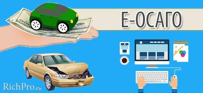 Достоинства электронных полисов ОСАГО - 5 преимуществ