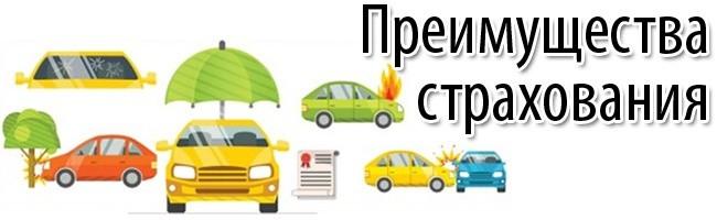 Преимущества страхования КАСКО автомобиля