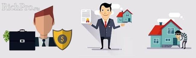 иллюзии страхователей при страховании дома (квартиры) от пожара и затопления соседей в квартире