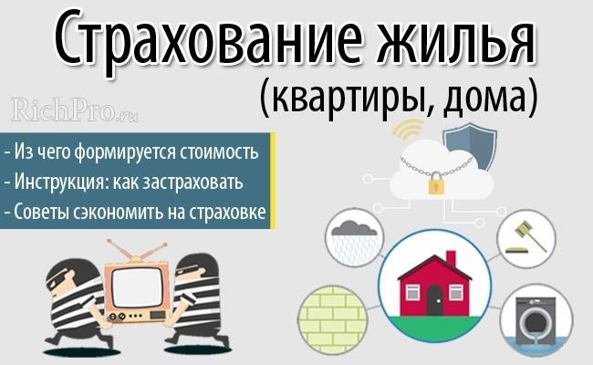 Всё про страхование жилья - квартиры, дома, дачи - инструкция как застраховать жилую недвижимость
