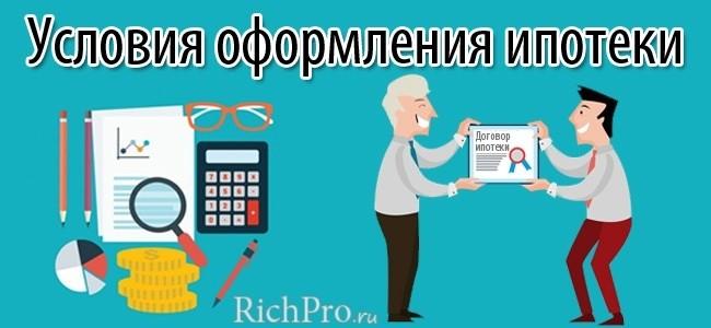 Условия ипотечного жилищного кредитования