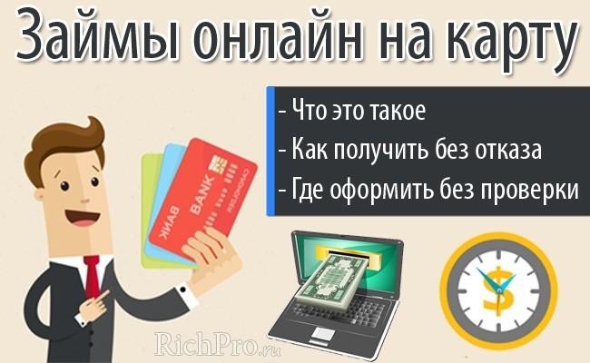 займ на карту без проверки кредитной