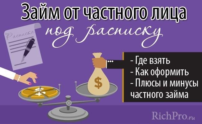 Займ от частного лица под расписку - способы как быстро взять частный займ
