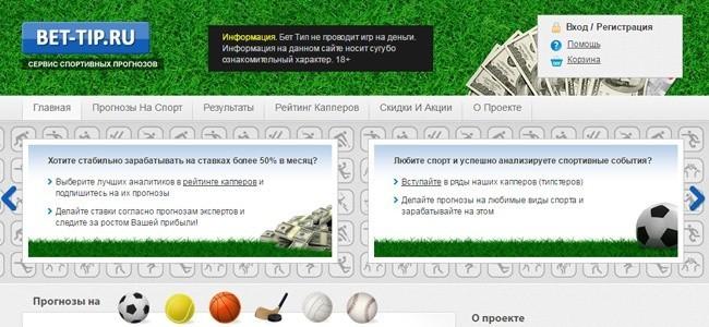 Bet-tip сайт с прогнозами на спорт