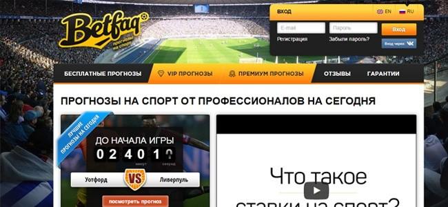 Betfaq.ру - вип, бесплатные и премиум прогнозы