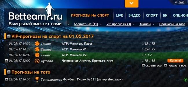 Betteam Прогнозы На Спорт Бесплатно