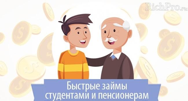 Быстрые и срочные займы студентам и пенсионерам на карту онлайн