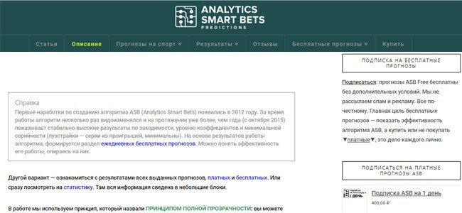 Gamblingsupport.ру - веб ресурс с прогнозами