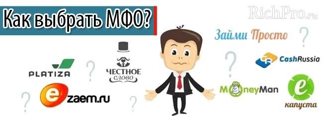 Выбор МФО для получения онлайн займа на Киви кошелек без отказов мгновенно