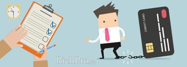 Как избежать кредитного рабства - советы