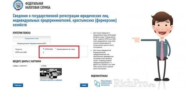Узнать расчетный счет организации через сайт налоговой службы