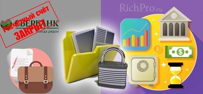 Как закрыть расчетный счет ИП и ООО - полезная информация
