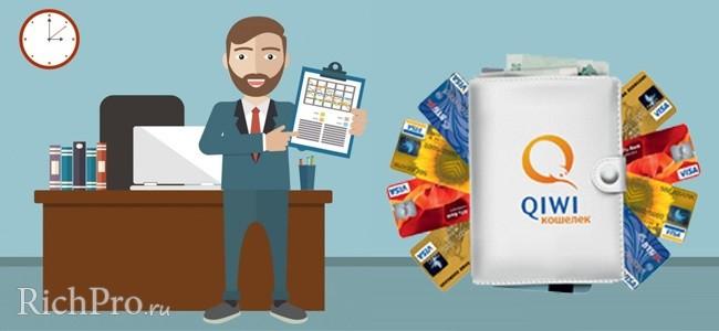 Займы онлайн на Киви кошелек моментально - кто может оформить срочно