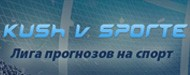 Продажа прогнозов на спортивные события на kushvsporte