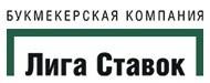 Букмекерская контора Лига ставок с лицензией ФНС РФ