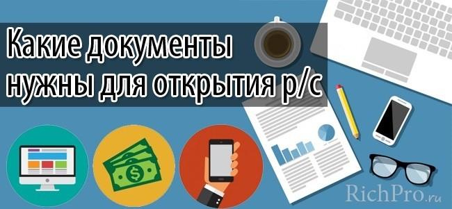Документы для открытия расчетного счета ИП и ООО - список
