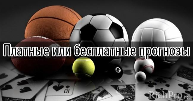 Какие прогнозы на спорт выбрать - бесплатные или платные
