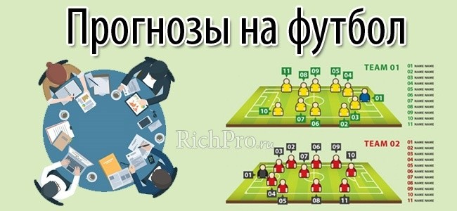 Платные и бесплатные прогнозы на футбол - источники