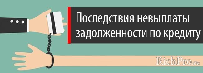 Последствия невыплаты задолженности по кредиту на Киви-кошелек