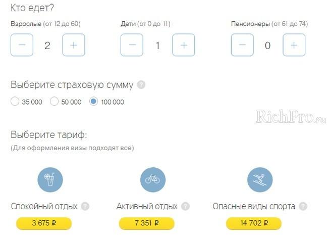 Расчет стоимости туристической страховки на сайте банка