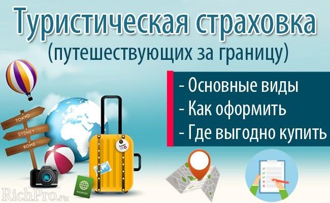 Туристическая страховка на одного туриста или на всех