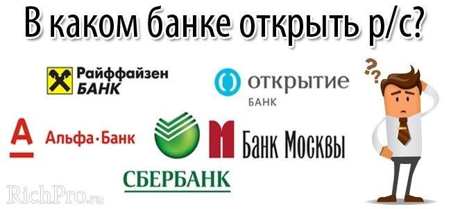 Где открыть расчетный счет для ИП, ООО - рейтинг банков для открытия р/c