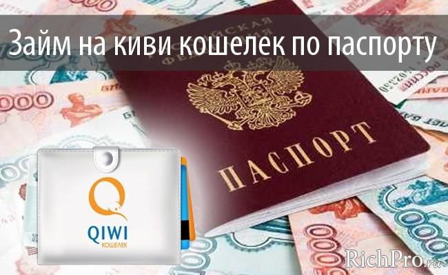 Займ на Киви кошелёк без отказов мгновенно онлайн без банковской карты по паспорту
