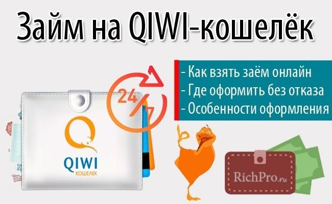 Как получить займ на Киви кошелек без отказов мгновенно онлайн и где оформить микрозайм qiwi круглосуточно
