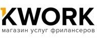Биржа фрилансеров - kwork