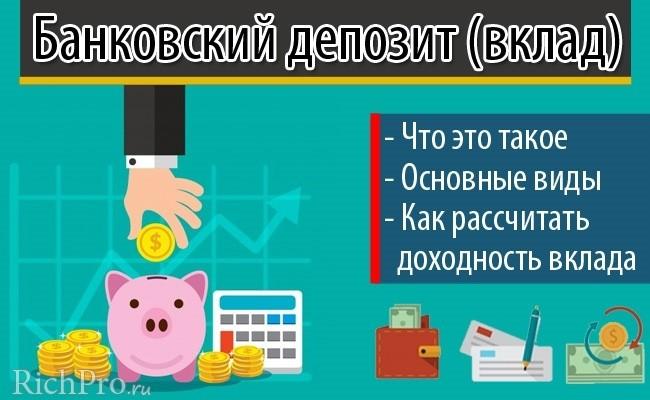 Банковский вклад/депозит - что это такое и какие бывают виды вкладов + инструкция по расчету