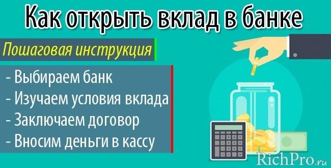 Как положить деньги на депозит - инструкция