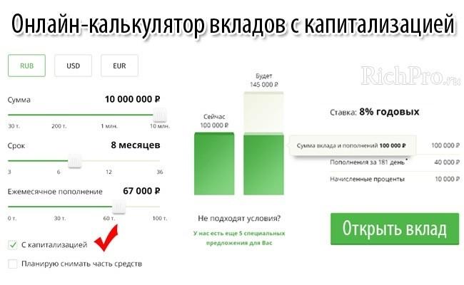 Онлайн калькулятор вкладов с капитализацией и пополнением - пример