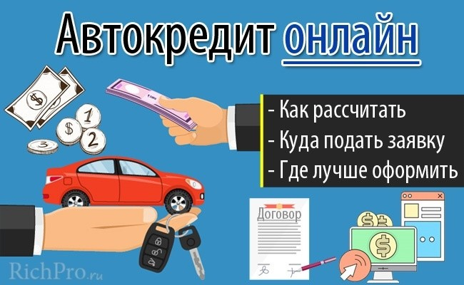 Автокредит онлайн - как рассчитать кредит на авто и где оформить заявку