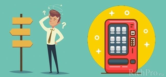 Где купить кофейный автомат для бизнеса - продажа вендингового оборудования