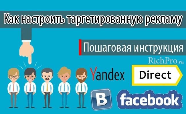 Настройка таргетинга (таргетинговой рекламы) в Вконтакте, Яндекс Директ, Facebook