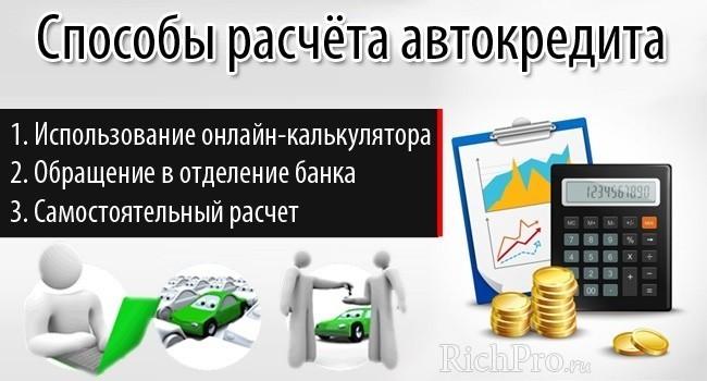 Способы расчета кредита