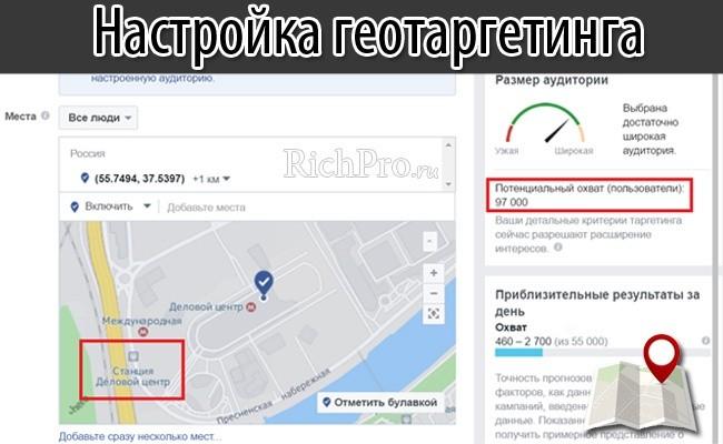Пример настройки геотаргетинга в фейсбук