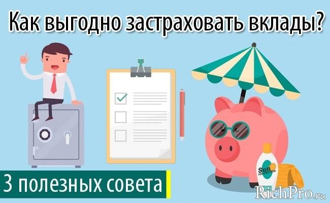 3 совета пострахованию вкладов для физ и юр лиц