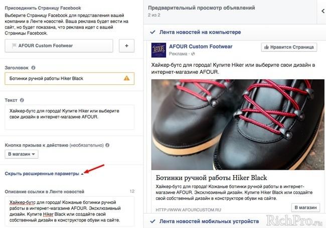Пример объявления в Facebook
