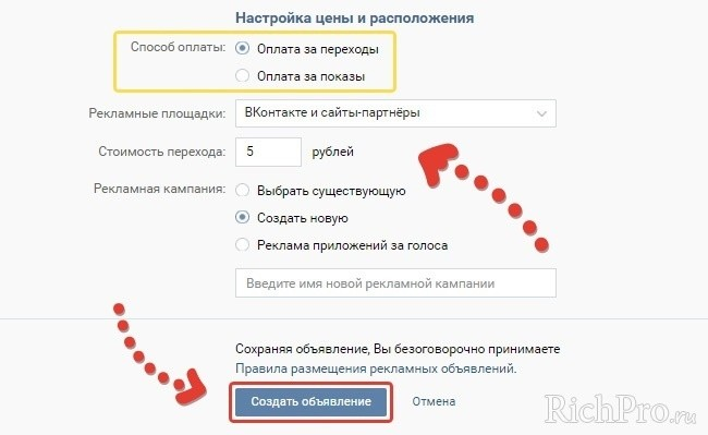 Заключительный этап запуска рекламной кампании в Вконтакте