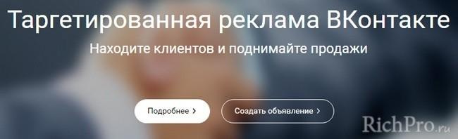 Таргетированная реклама в соцсети Вконтакте