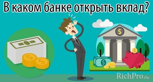 В каком банке открыть вклад - советы как выбрать банк для вклада