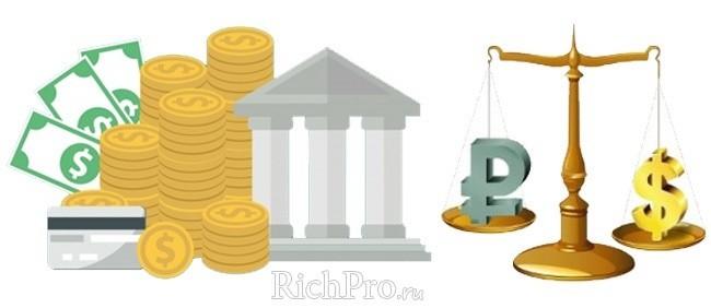 Доллары (баксы) и рубли