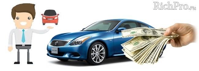 Кредит под залог авто - где и как взять займ под залог автомобиля (5 этапов)