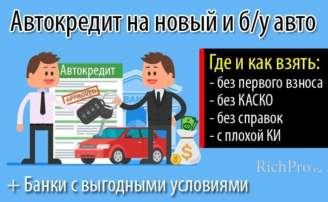 Автокредит на подержанный и новый автомобиль - где и как взять авто в кредит без первоначального взноса, КАСКО, справок