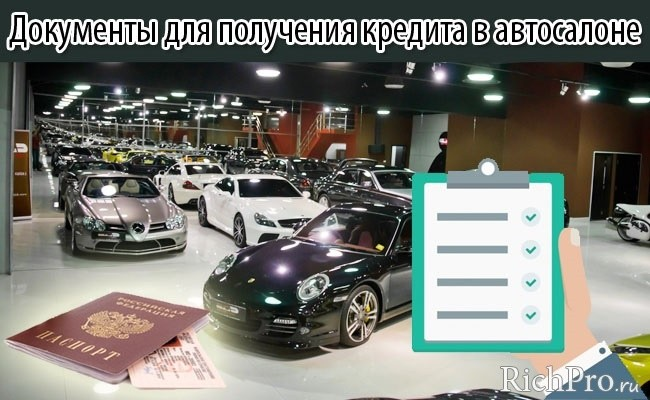 Документы для автокредита в автосалоне