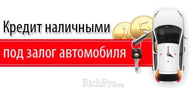 Кредит наличными под залог автомобиля банки автосалон на измайлово москва официальный сайт