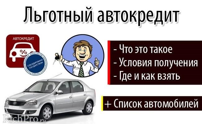 Льготный автокредит с господдержкой - список авто, условия и этапы получения